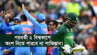 ভারত-পাকিস্তান দ্বন্দ্বে দুটো বিশ্বকাপে অংশ নিতে পারবেনা পাকিস্তান! | Cricket World Cup