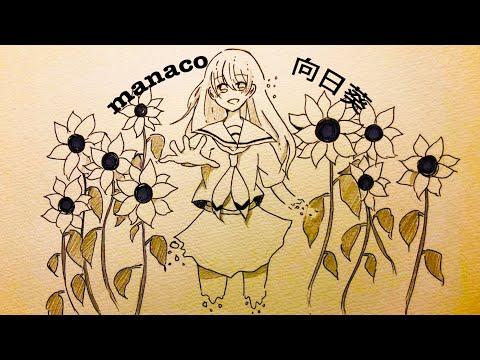 manaco / 向日葵 (Demo)