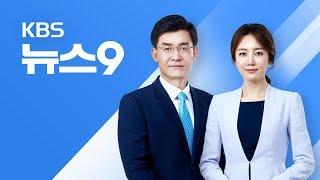 [다시보기] 2018년 6월 19일 KBS뉴스9 - 김정은 위원장 전격 방중…시진핑과 회동