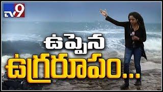Pethai Cyclone : ఉగ్ర రూపం దాల్చిన సముద్రం - TV9
