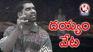 Bithiri Sathi Calling Ghost | Funny Conversation Over Anjali's Ghost Troubles