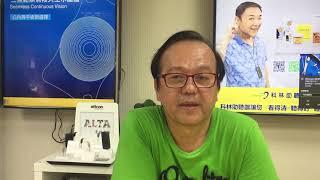 助聽器北北基 劉先生
