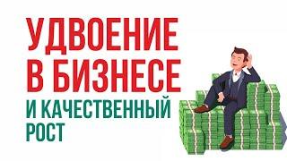 Удвоение в бизнесе за месяц. Как стать миллионером до 30 лет!   Евгений Гришечкин