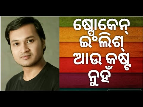 HOW TO SPEAK FLUENT ENGLISH ? learn the odia lesson of