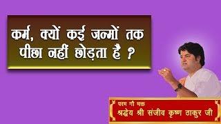 Karm Kyon Kai Janmo Tak Pichcha Nahi Chhodta Hai || Shri Sanjeev Krishna Thakur Ji