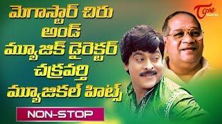 Megastar Chiranjeevi & Music Director Chakravarthy Telugu Hit Songs | All Time Super Hits