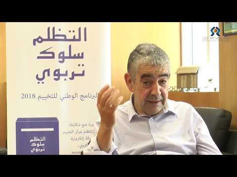 Message du Président Driss El Yazami aux enfants aux colonies de vacances