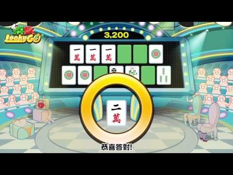 Video of 麻將 Lucky GO