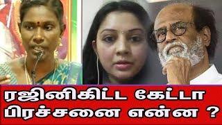 காளியம்மாளுக்கே நான் ஆத்தா..Vijayalakshmi Latest Speech   Rajinikanth,Seeman  CineNXT