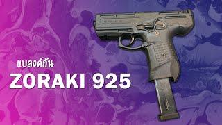 ทดสอบปืนแบลงค์กัน ZORAKI 925 ปืนยิงเสียงปล่าว ปืนลูกแบงค์ ปืนถ่ายหนังถ่ายละครปืนสะสม byช่างยนต์