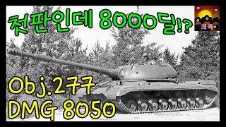 월드오브탱크 [의욕] / Obj.277 / 루인베르크_남팀 / OP같은데!?