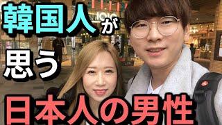 【率直】韓国人は日本人の男性をどう思う? 日韓の文化の違い 日本に来て驚いたところ