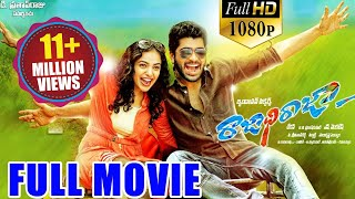 RajadhiRaja Latest Telugu Full Movie  Nithya Menen Sharwanand   2016 Telugu Movies