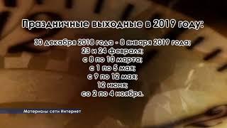 826   КАК ОТДЫХАЕМ В 2019 ГОДУ