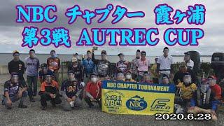 NBCチャプター霞ヶ浦 第3戦 9.27