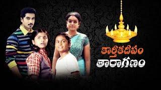 కార్తీకదీపం సీరియల్ తారాగణం  || Real Name & Real Names of Karthika Deepam Cast