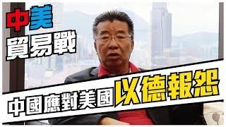 中國應對美國以德報怨! 2018-8-3