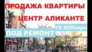 КВАРТИРА В ЦЕНТРЕ АЛИКАНТЕ ПОД РЕМОНТ 75 000 евро. Недвижимость в Испании