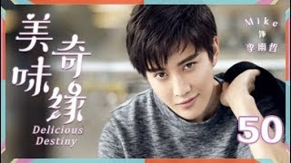 美味奇缘 50丨Delicious Destiny 50(主演:Mike, 毛晓彤)【TV版】