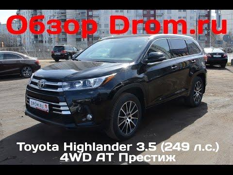 Toyota Highlander Сделать Второй Ключ
