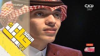 #حياتك12   بعد إذنك - إبراهيم بن عواد يرفض التصريح باسم من قال له : بتزاحمنا على الفلورز !