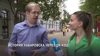 «Белый дом» в Хабаровске обзавёлся «исторической» табли...