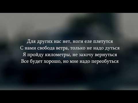 Тима Белорусских - Мокрые кроссы (ТЕКСТ\LYRICS)