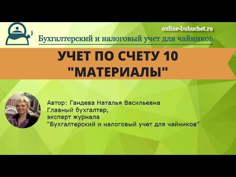 """Счет 10 """"Материалы"""". Бухгалтерский учет, проводки, примеры"""