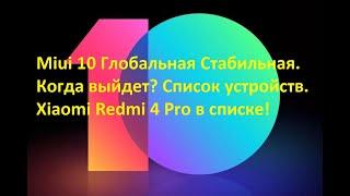 MIUI 10 GLOBAL STABLE . Когда выйдет? Список устройств. Xiaomi Redmi 4 Pro в списке!