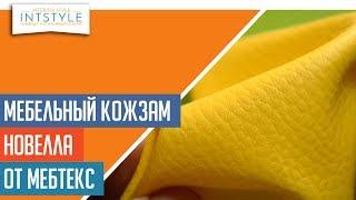 Кожзам Новелла Арт.: KZ-00421