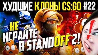 НЕ ИГРАЙТЕ В STANDOFF 2 ! 👎 Стандофф 2 - ХУДШИЕ КЛОНЫ CS:GO #22