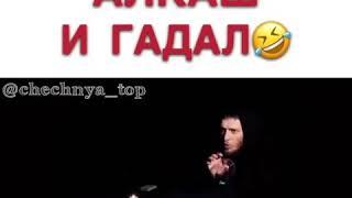 Чеченские приколы 2018