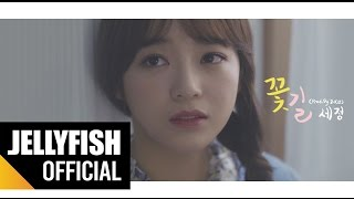 Sejeong - Flower Way