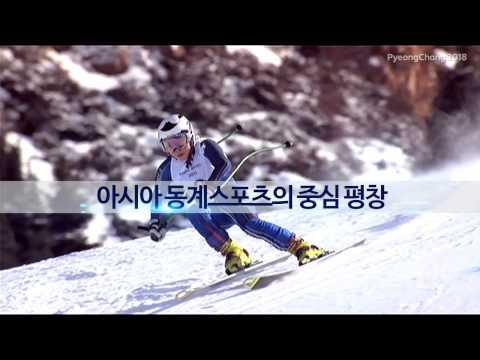 2018 평창 동계올림픽 홍보영상