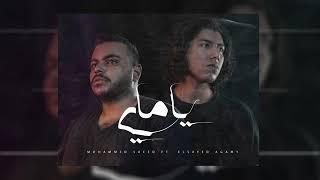 اغاني حصرية اغنيه ياماى محمد سعيد والسيد عجمى تحميل MP3