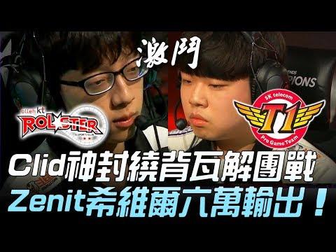 KT vs SKT S9電訊大戰!Clid神封繞背瓦解團戰 Zenit希維爾六萬輸出!Game 1
