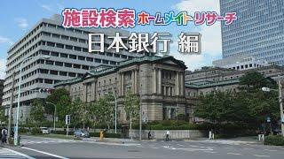 日本銀行編
