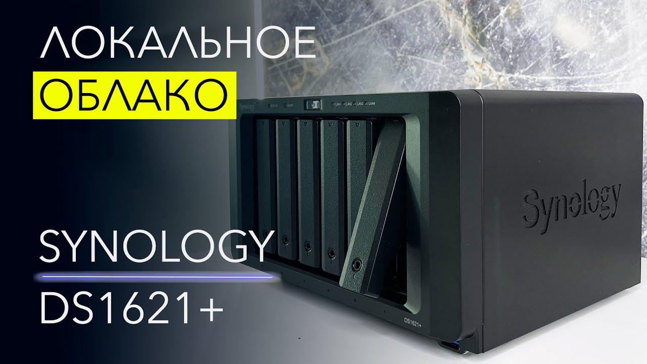 Обзор NAS Synology DS1621+ – 256Тб в собственном облаке