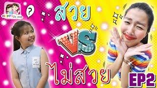 สวย VS ไม่สวย EP2 พี่ฟิล์ม น้องฟิวส์ Happy Channel - dooclip.me
