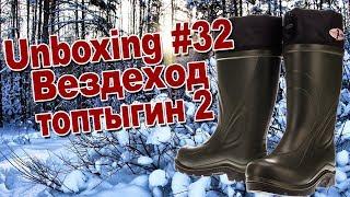 Зимние сапоги для рыбалки топтыгин 2