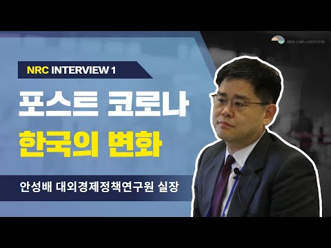 One Point Interview : 포스트 코로나 시대의 미래 전망(안성배 실장) 동영상표지
