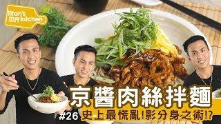 料理123-醬肉絲拌麵