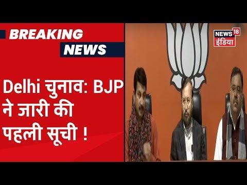 BJP ने 57 उम्मीदवारों की पहली सूची जारी की; 11 SC, 4 महिला उम्मीदवार | Delhi Assembly Elections