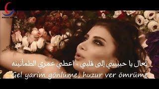 اغنية تركية رومانسية - اريم ديرجي - الحب يساوينا نحن مترجمة للعربية İrem Derici - Aşk Eşittir Biz
