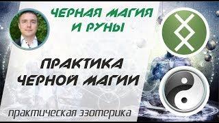 Евгений Грин - Черная магия и руны: практика черной магии!