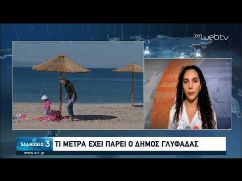 Πώς θα λειτουργήσουν φέτος οι παραλίες- Οι προετοιμασίες των Δήμων | 08/05/2020 | ΕΡΤ