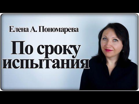 Как оформить результат испытательного срока - Елена А. Пономарева
