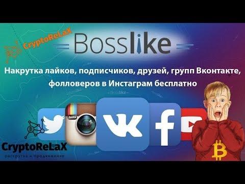 Как получить подписчиков Вконтакте с Bosslike? Раскрутка Вконтакте и других соц сетей