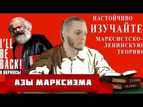 Азы марксизма. А ты их знаешь?