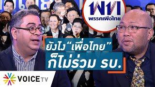 Talking Thailand - 'เพื่อไทย' ยันชัด!! ไม่มีมวยล้มศึกซักฟอก และไม่มีทางจะร่วมรัฐบาล